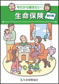 画像:生命保険便利帳冊子の表紙