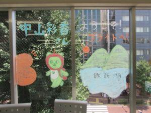 写真:窓ガラスに描かれた「アルクマ」
