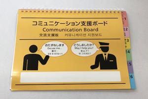写真:多言語を併記している様子