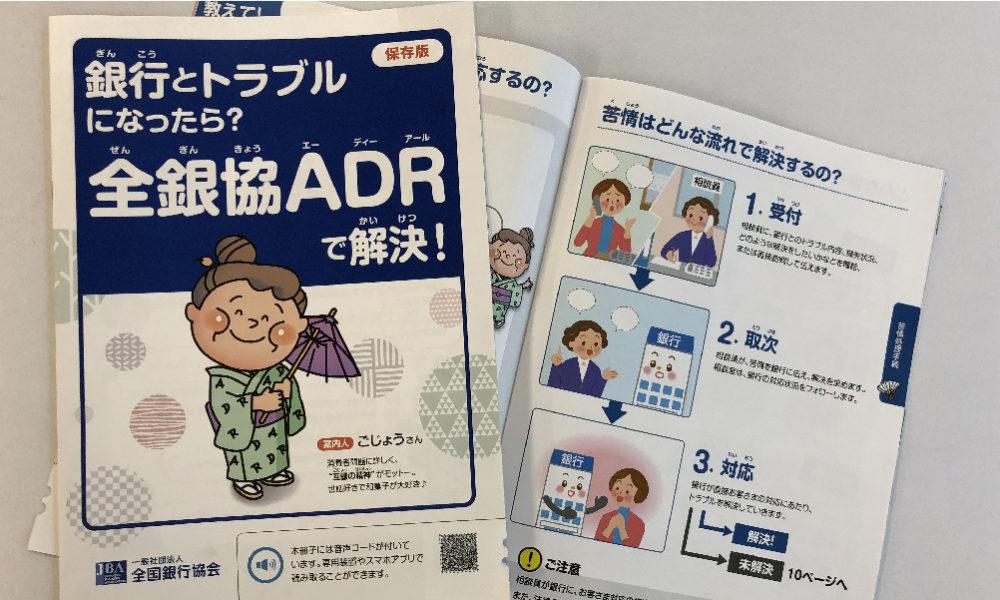 写真:全銀協ADR小冊子