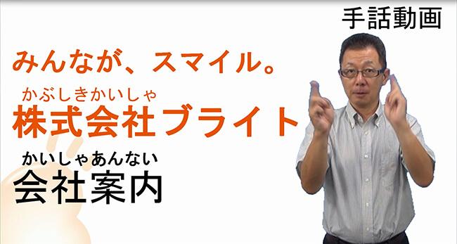 株式会社ブライト 会社案内 手話動画の画面