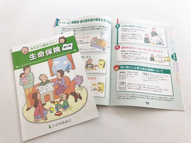 写真:高齢者に分かりやすい冊子