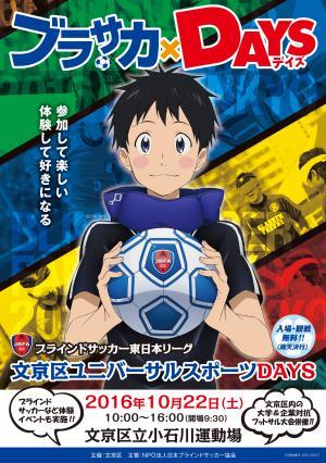 ポスター:ブラサカ&デイズ(サッカー少年がボールを持っているイラスト)