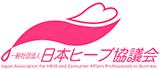 ロゴマーク:日本ヒーブ協議会