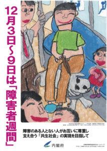 写真:平成29年度障害者週間ポスター