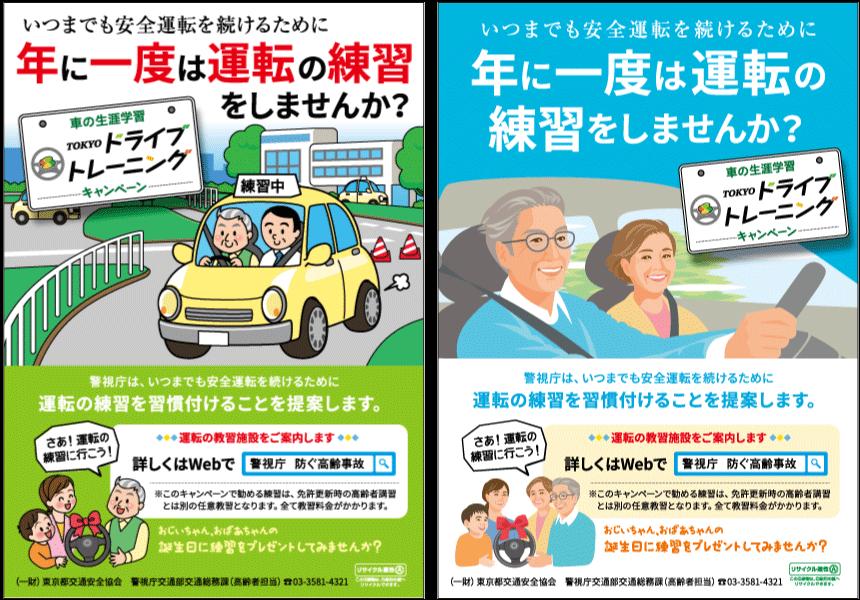 写真:「TOKYOドライブトレーニング・キャンペーン」リーフレット2種