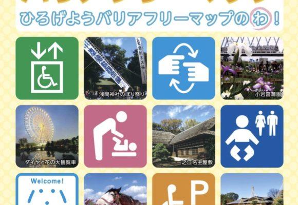 写真:江戸川区バリアフリーマップ表紙