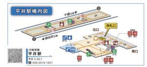 図:平井駅の構内図