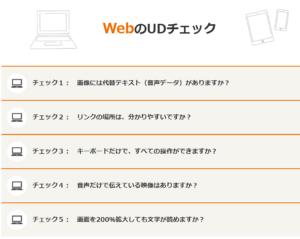 表:ウェブサイトのユニバーサルデザインチェックの質問項目5つ