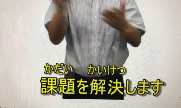 画面:手話動画(見やすい字幕)
