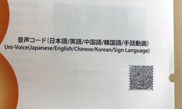 写真:多言語対応の音声コード