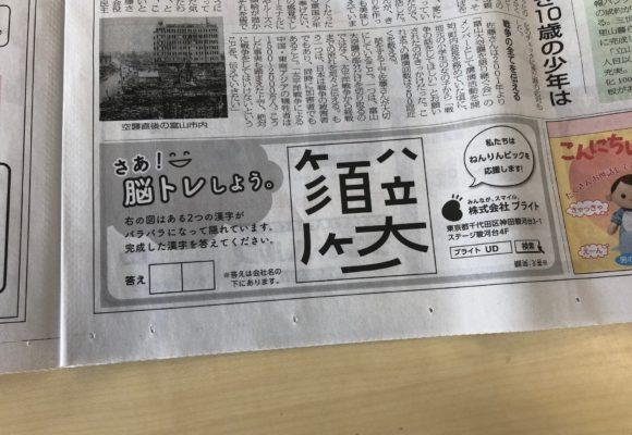 ねんりんピック新聞に掲載のブライト広告
