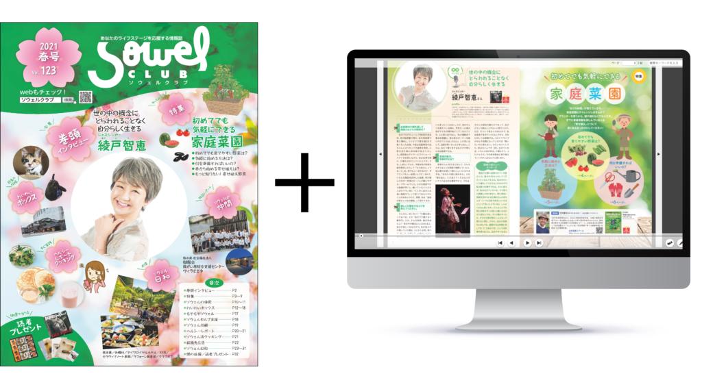 情報誌の表紙と電子ブックの画面