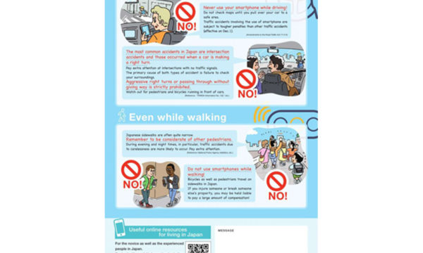 見本:外国人向けながら歩き禁止チラシ