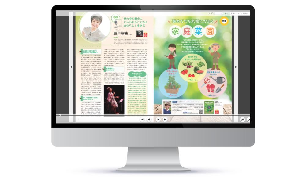 画面:福祉業界向け電子ブック