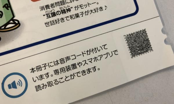 写真:冊子右下にある切り欠きが音声コードの目印