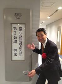 写真:講演会場入り口看板前のブライト小川