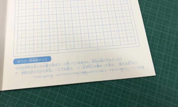 写真:参加賞のノートにはぼうさいクイズを掲載