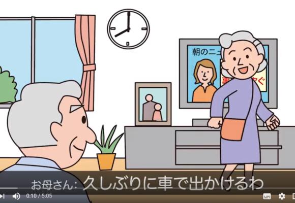 動画画面:高齢者夫婦の日常会話の様子