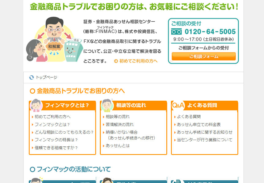 WEB画面:FINMACトップページ