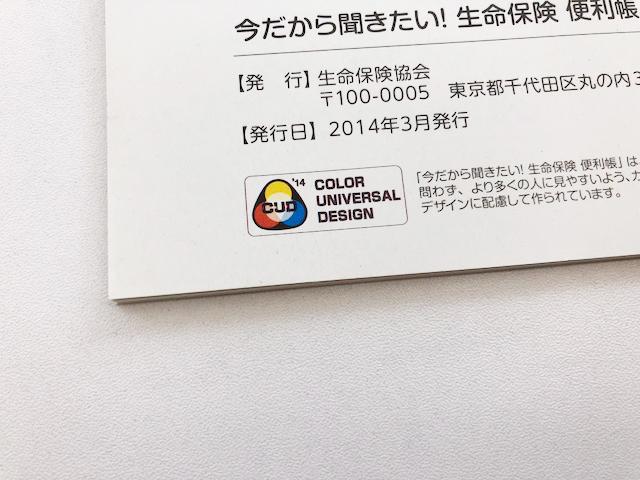 写真:カラーユニバーサルデザインマーク