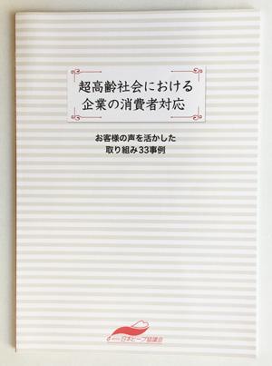 写真:ヒーブ協議会発行冊子の表紙