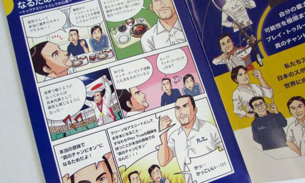 写真:ガイドブック漫画ページ