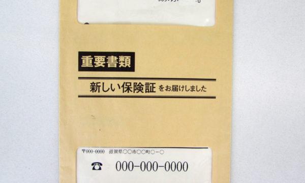 写真:後期高齢者保険証用の封筒