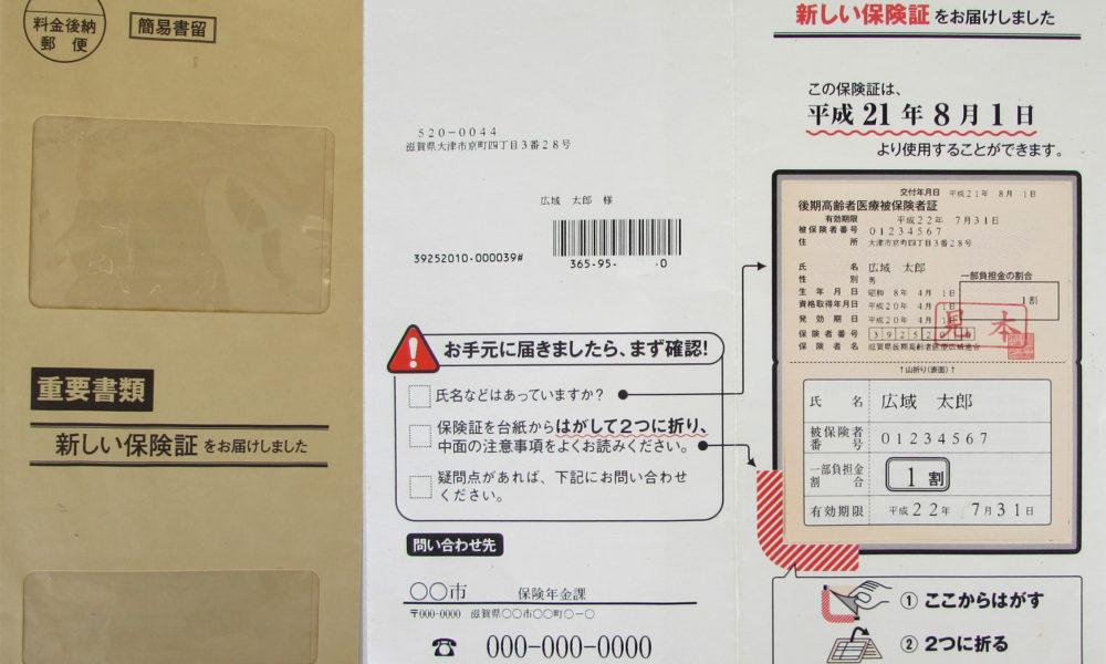 写真:後期高齢者保険証と封筒