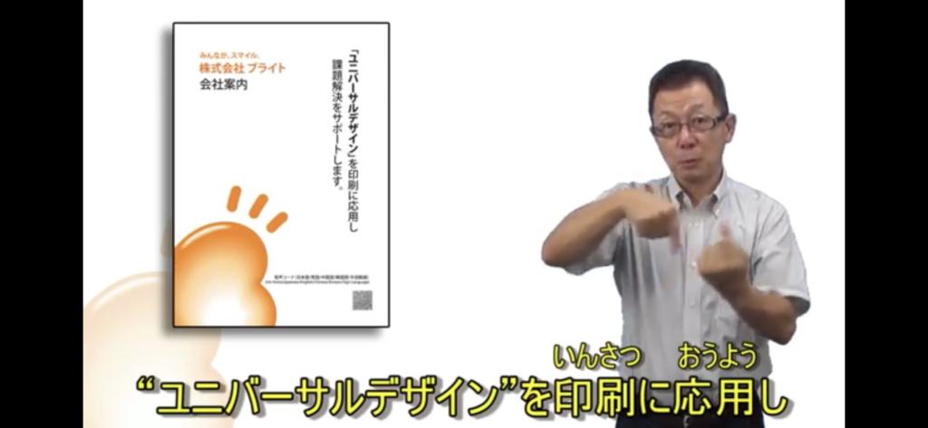 画面:手話動画(ブライト会社案内)