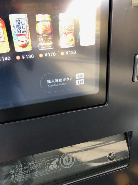 「購入補助ボタン」という表記