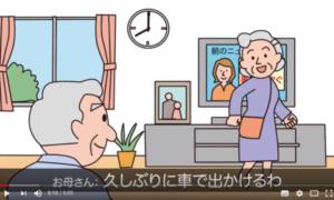 高齢者向け交通事故防止映像