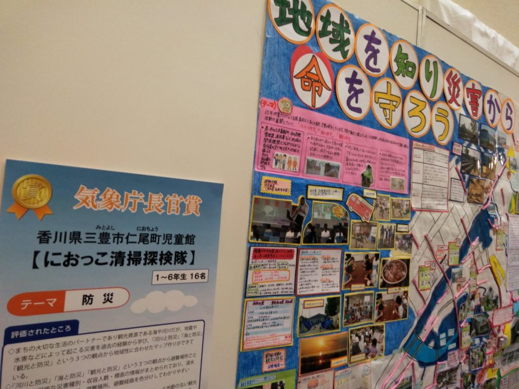 これは写真です。ぼうさい探検隊マップコンクールで気象庁長官賞を受賞した作品が壁に貼り出されています。