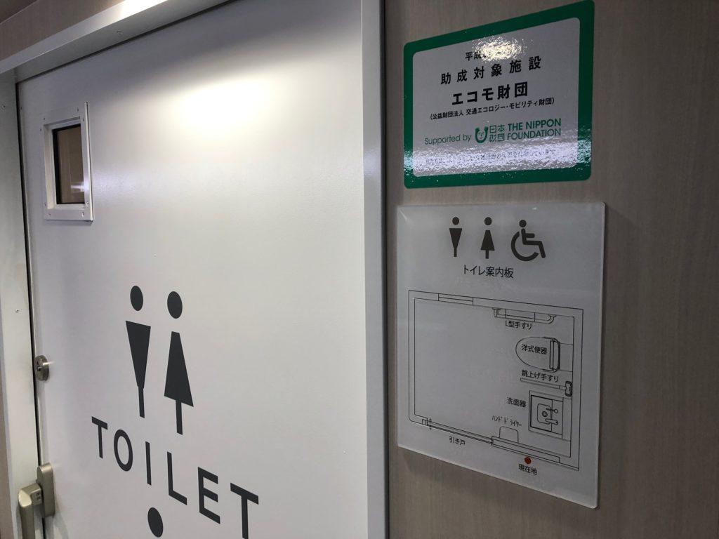 写真:高速船のトイレ