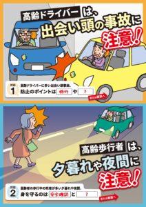 チラシ:高齢者交通事故防止
