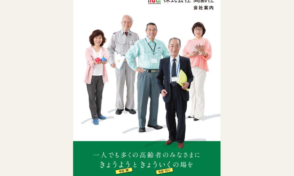 表紙:高齢社会社案内パンフレット