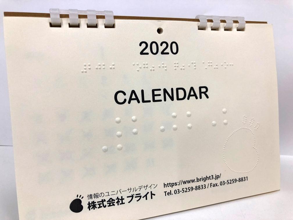 写真:点字付きカレンダー