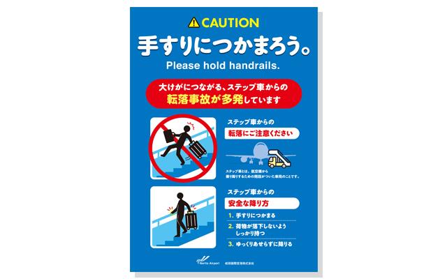 転落事故防止ポスター