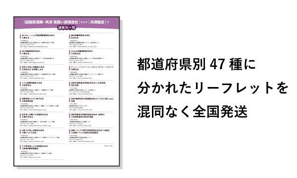 都道府県別47種に 分かれたリーフレットを 混同なく全国発送