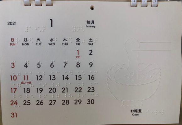 写真:2021年点字カレンダー