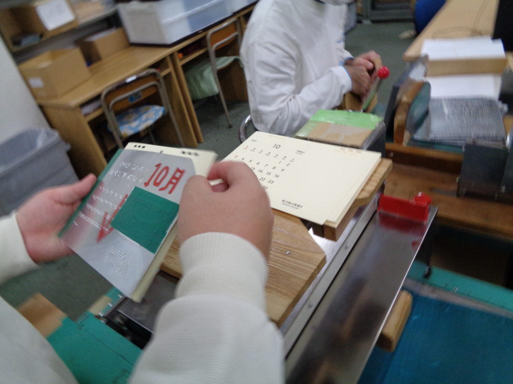 写真:手作業でカレンダーを印刷