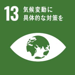 ロゴ:気候変動に具体的な対策を
