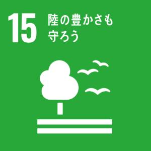 ロゴ:陸の豊かさも守ろう