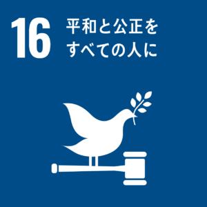 ロゴ:平和と公正をすべての人に
