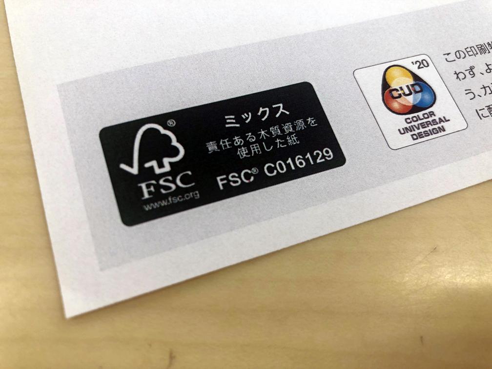 ロゴ:FSC認証紙
