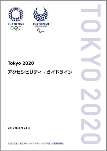 冊子表紙:東京2020アクセシビリティ・ガイドライン
