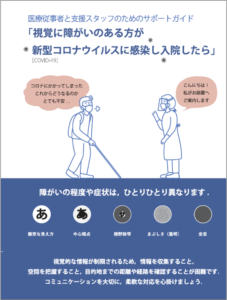 表紙:視覚に障害のある方が新型コロナウイルスに感染し入院したら