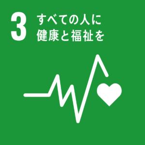SDGsアイコン3すべての人に健康と福祉を