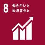 SDGsアイコン8働きがいも経済成長も