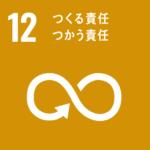 SDGsアイコン12つくる責任 つかう責任